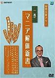 山田五郎アワー マニア解体新書 1 [DVD] 画像