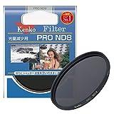 Kenko NDフィルター PRO ND8 52mm 光量調節用 352625