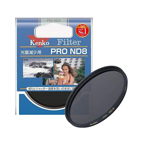 Kenko NDフィルター PRO ND8 72...の商品画像