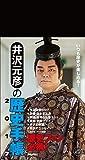井沢元彦の歴史手帳2017 -
