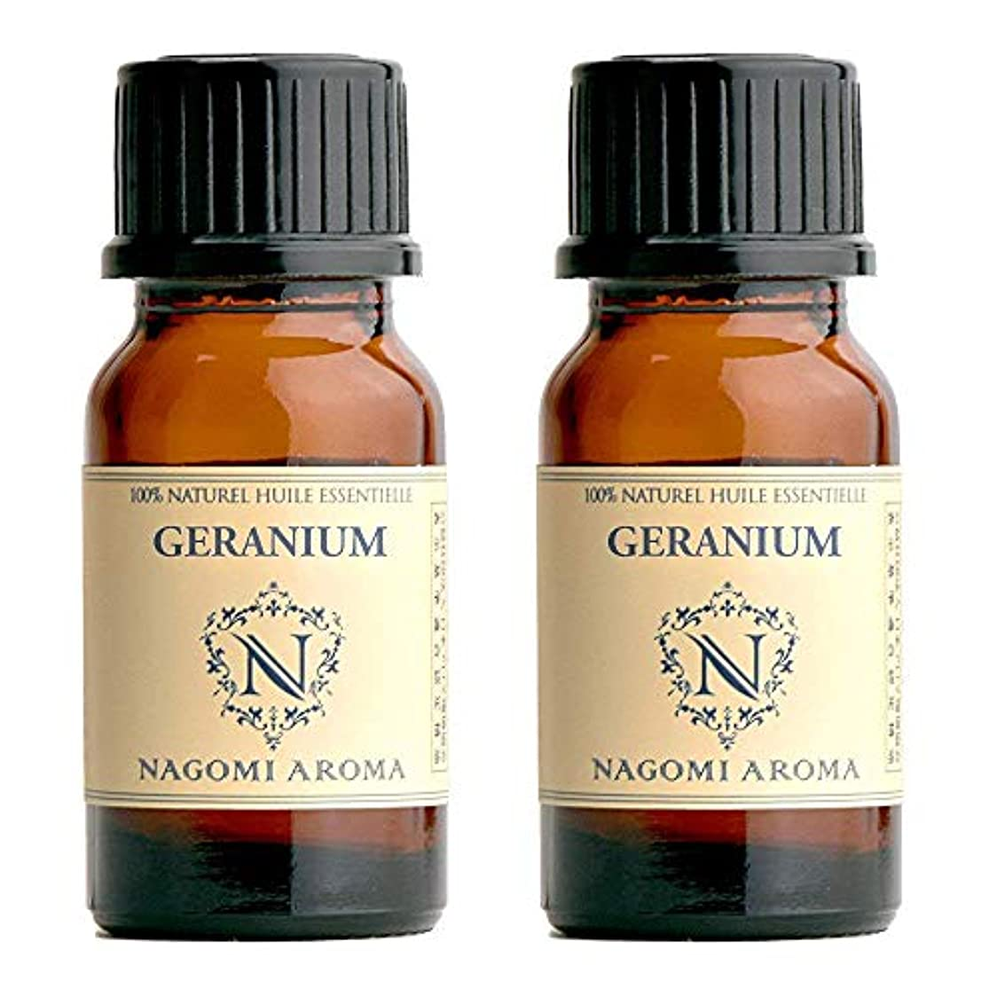 NAGOMI AROMA ゼラニウム 10ml 【AEAJ認定精油】【アロマオイル】 2個セット
