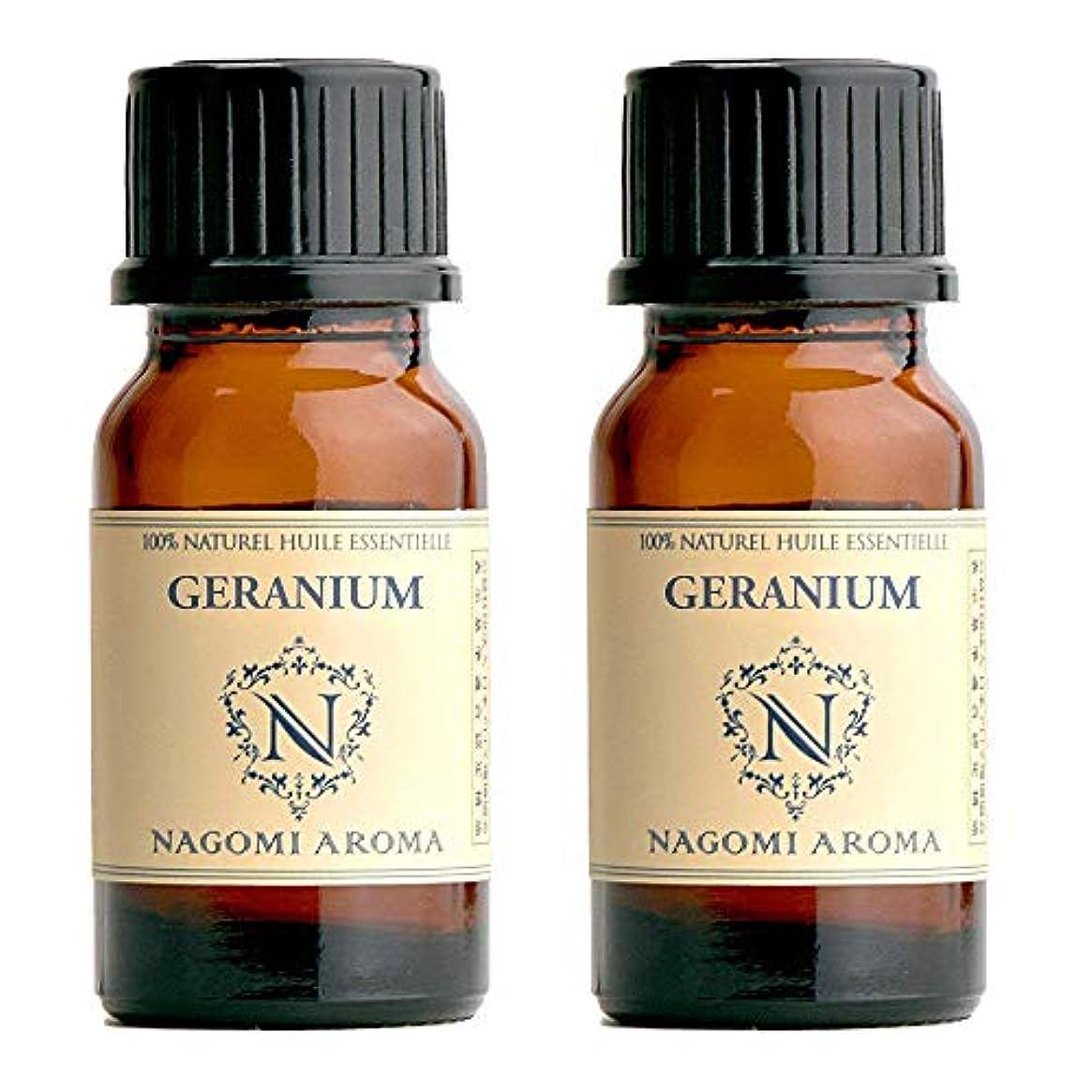合法市場融合NAGOMI AROMA ゼラニウム 10ml 【AEAJ認定精油】【アロマオイル】 2個セット