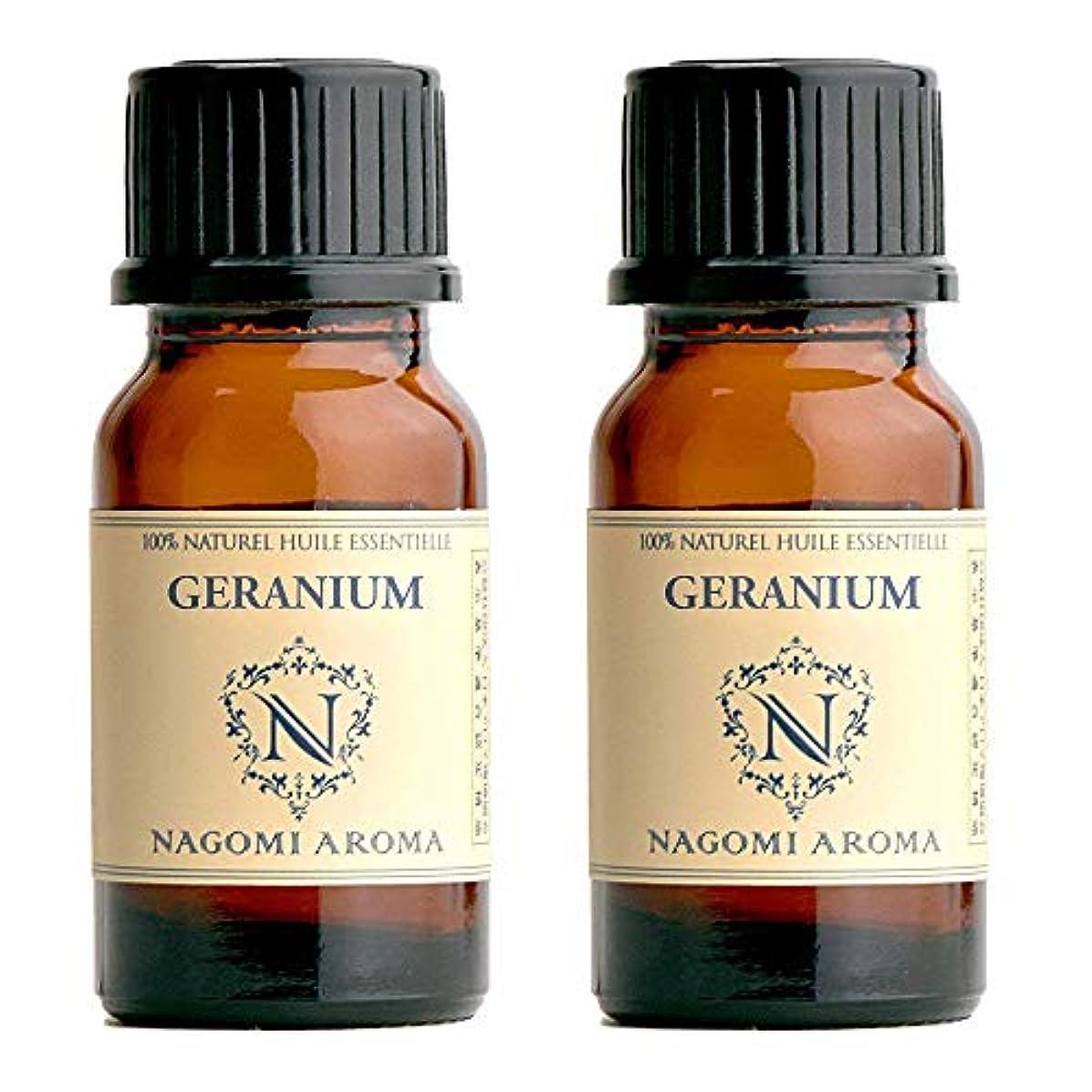 アンプ障害者行政NAGOMI AROMA ゼラニウム 10ml 【AEAJ認定精油】【アロマオイル】 2個セット