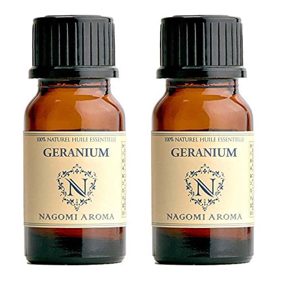 玉ねぎ敵対的ミントNAGOMI AROMA ゼラニウム 10ml 【AEAJ認定精油】【アロマオイル】 2個セット