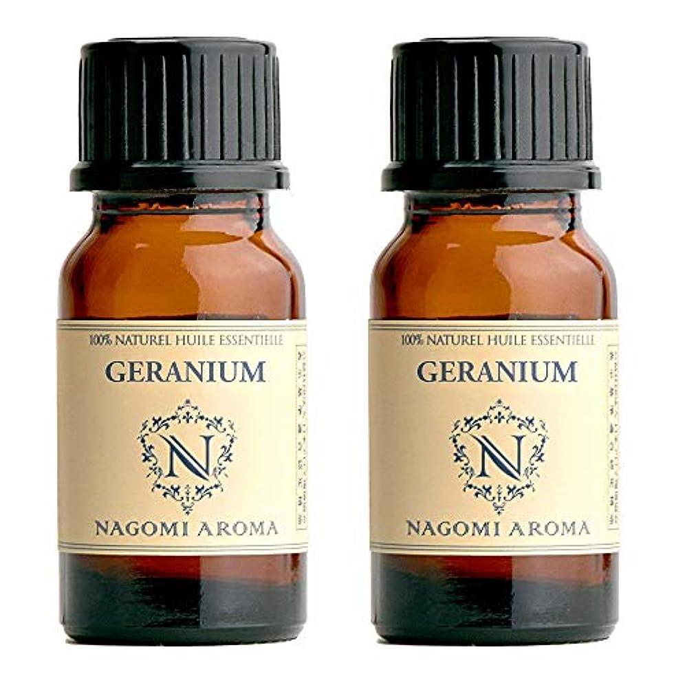 割る圧縮馬鹿NAGOMI AROMA ゼラニウム 10ml 【AEAJ認定精油】【アロマオイル】 2個セット