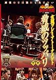 麻雀最強戦2019 女流プレミアトーナメント 脅威のツッパリ/中巻   [DVD]
