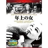 年上の女 EMD-10038 [DVD]