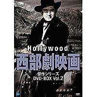 ハリウッド西部劇映画 傑作シリーズ DVD-BOX Vol.2 【人気 おすすめ 】