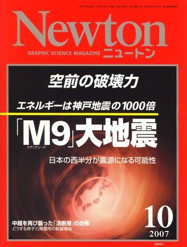 Newton (ニュートン) 2007年 10月号 [雑誌]の詳細を見る