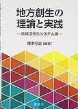 地方創生の理論と実践 ‐地域活性化システム論‐