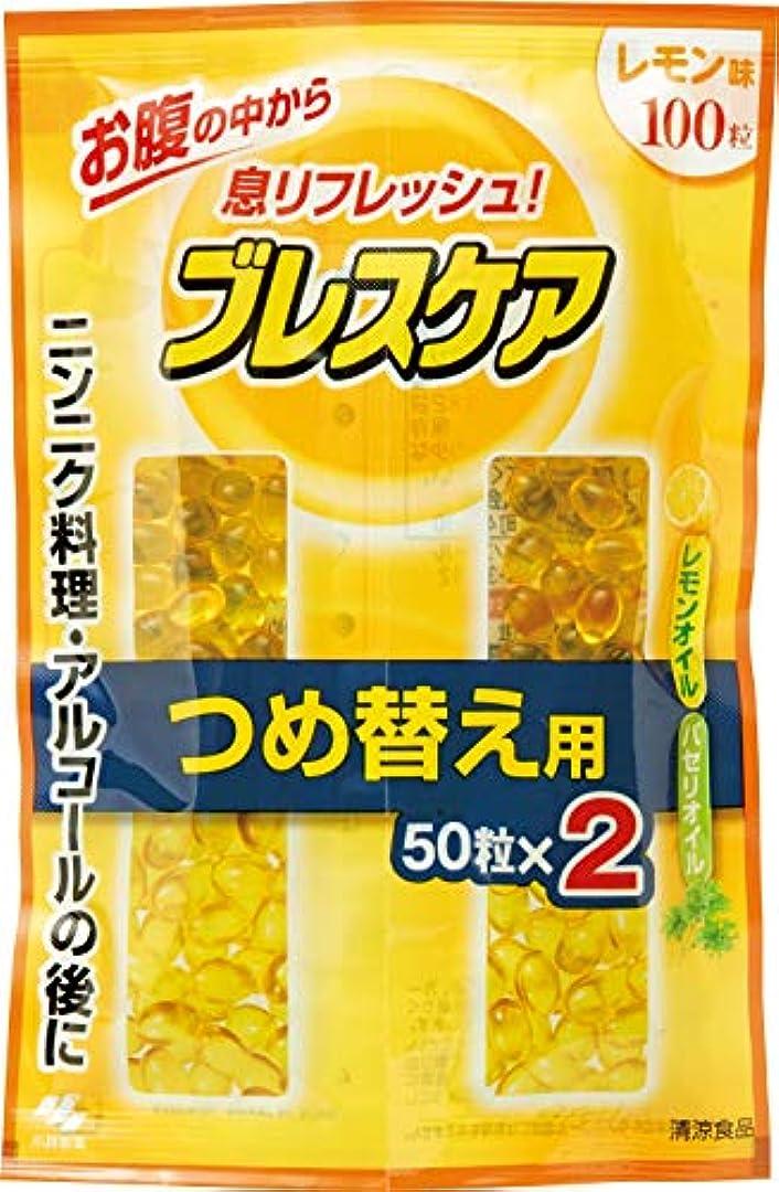 復活歩行者実用的ブレスケア 水で飲む息清涼カプセル 詰め替え用 レモン 100粒(50粒×2個