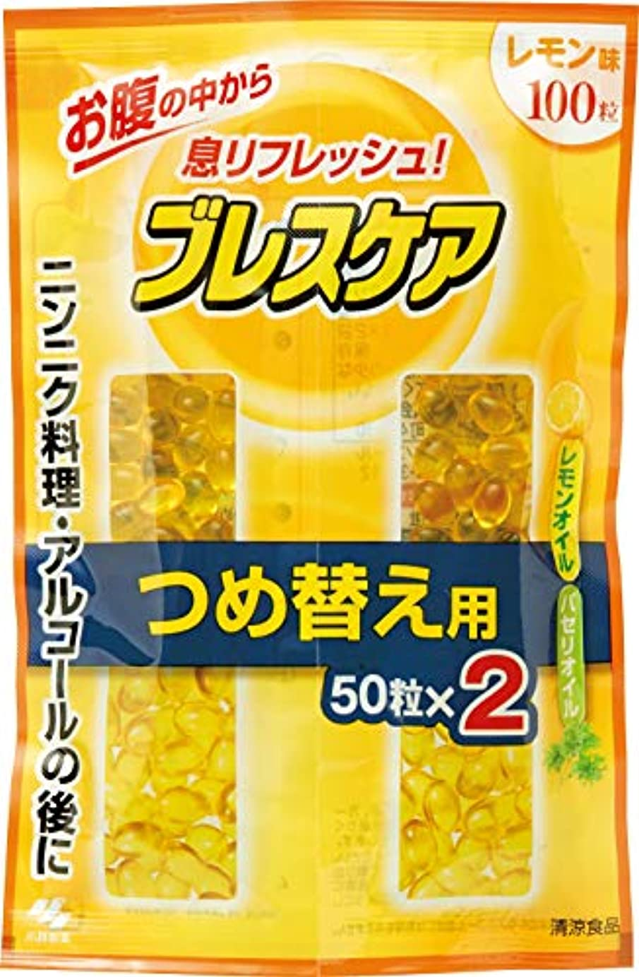 収容する傘鉄ブレスケア 水で飲む息清涼カプセル 詰め替え用 レモン 100粒(50粒×2個
