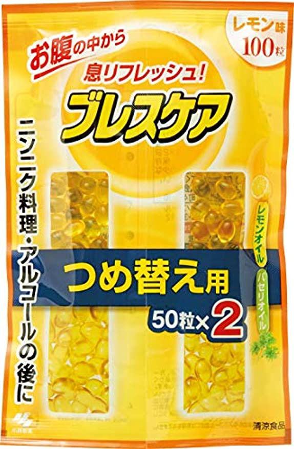 空中大量ラフレシアアルノルディブレスケア 水で飲む息清涼カプセル 詰め替え用 レモン 100粒(50粒×2個