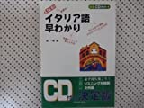 メモ式 イタリア語早わかり (CDブック+)