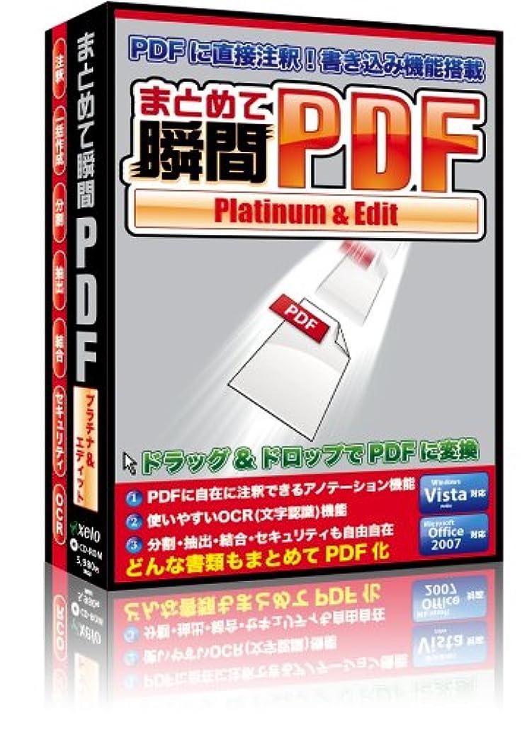 検出モバイル不一致まとめて瞬間PDF Platinum&Edit
