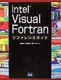 Intel Visual Fortran リファレンスガイド