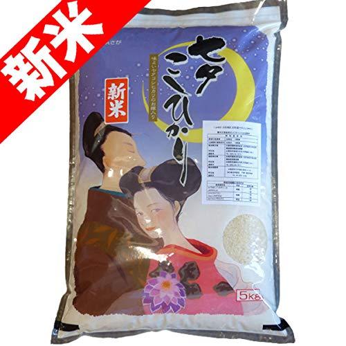 新米 令和元年度 特別栽培米 七夕コシヒカリ 5kg 佐賀産 さが こしひかり (白米精米 約4.5kgでお届け)