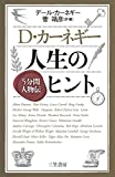 D・カーネギー 人生のヒント: 5分間人物伝 (単行本)