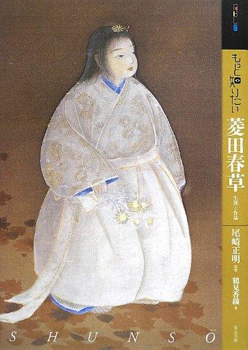 もっと知りたい菱田春草—生涯と作品 (アート・ビギナーズ・コレクション)