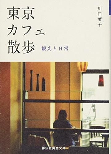 東京カフェ散歩 観光と日常 (祥伝社黄金文庫)の詳細を見る