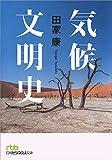 気候文明史 世界を変えた8万年の攻防 (日経ビジネス人文庫) 画像