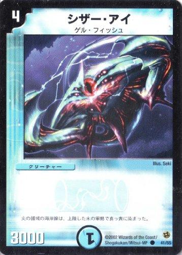 デュエルマスターズ 《シザー・アイ》 DM02-041-C 【クリーチャー】