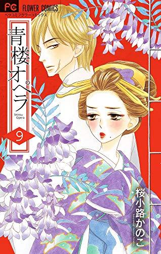 青楼オペラ (9) (Betsucomiフラワーコミックス)