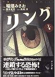 リング / 鈴木 光司 のシリーズ情報を見る