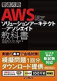 徹底攻略 AWS認定 ソリューションアーキテクト ? アソシエイト教科書 徹底攻略シリーズ