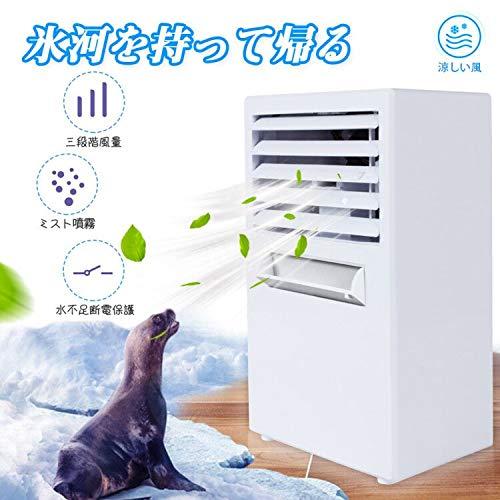 扇風機 冷風扇 ミニエアコンファン 卓上冷風扇 小型 省エネ...