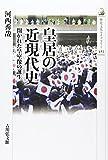 皇居の近現代史: 開かれた皇室像の誕生 (歴史文化ライブラリー)