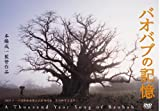 バオバブの記憶 [DVD] 画像