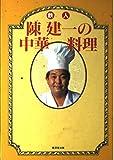 鉄人 陳建一の中華料理