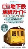 東京地下鉄全駅ガイド