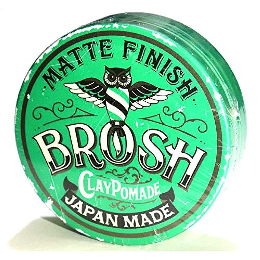 植生取得するお風呂BROSH (ブロッシュ) BROSH CLAY POMADE 115g 水性ポマード 整髪料 マット