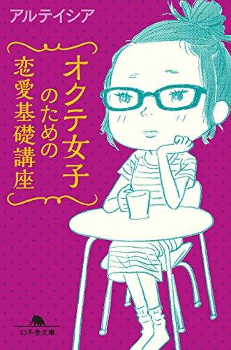 オクテ女子のための恋愛基礎講座 (幻冬舎文庫)