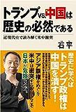 「トランプvs.中国は歴史の必然である 近現代史で読み解く米中衝突」販売ページヘ
