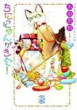 ちたにゃんがきた! (Daito comics PET)