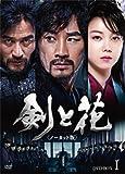 剣と花 <ノーカット版> DVD-BOXI[DVD]