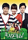 がんばれ、ミスターキム!《完全版》DVD-BOX4[DVD]