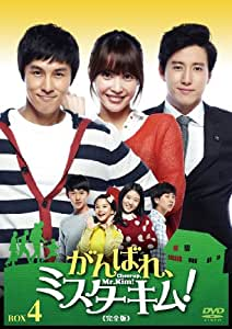 がんばれ、ミスターキム! (完全版) DVD-BOX4