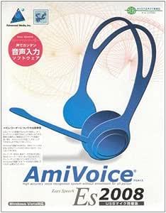 AmiVoice Es 2008 USBマイク同梱版