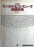 ラジカルなコンピュータ用語辞典 (SOFTBANK BOOKS)