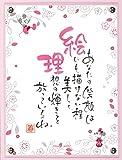 ☆お花畑にいるミッキー&ミニー☆ 誕生日祝い 卒業記念 各種お祝い 【一人用 ミッキー & ミニー (お花)】 ネームインポエム