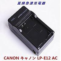 Canon キヤノン LP-E12 用 急速互換充電器 LC-E12 [ 純正 互換バッテリーに対応 ] イオス EOS Kiss X7 / EOS M / EOS M2 AC 電源 最安