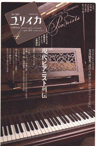 ユリイカ2010年4月号 特集=現代ピアニスト列伝 アルゲリッチ、内田光子、ブーニン、ポゴレリチ、辻井伸行・・・鍵盤と指先の肖像の詳細を見る