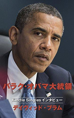 バラク・オバマ大統領 Kindleシングル・インタビューの詳細を見る