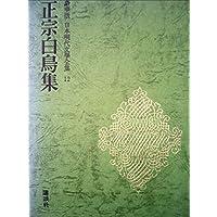 日本現代文学全集 12 正宗白鳥集