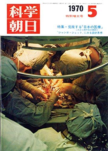 科学朝日1970年5月号