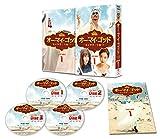 [DVD]オー・マイ・ゴッド~私が突然ご令嬢! ?~DVD-BOX1